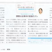 BCN掲載ページ