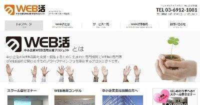 新人WEB担当者セミナー